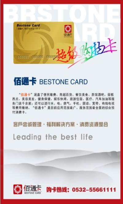 佰通卡app