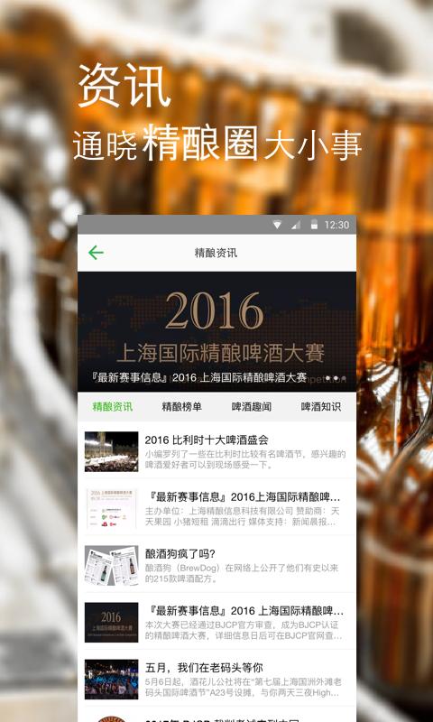 酒花��app