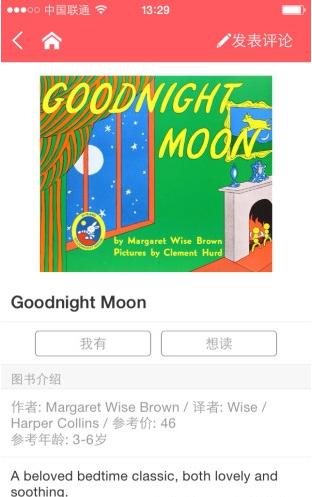 小花生app