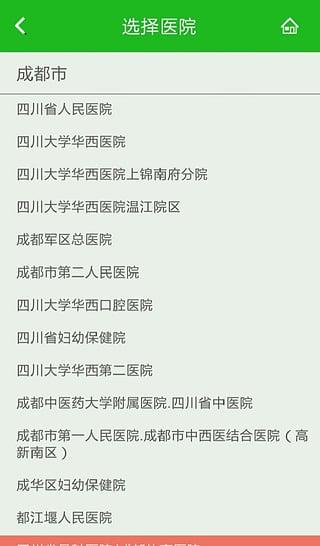 北京114预约微信挂号平台