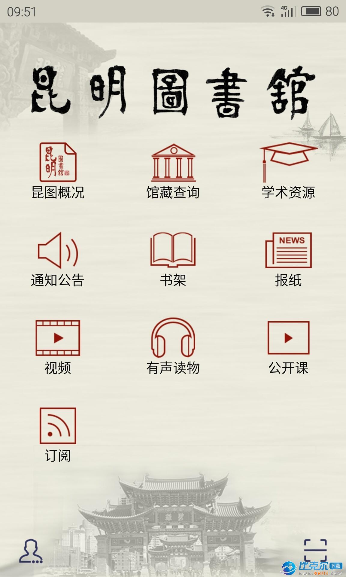 昆明�D���^app