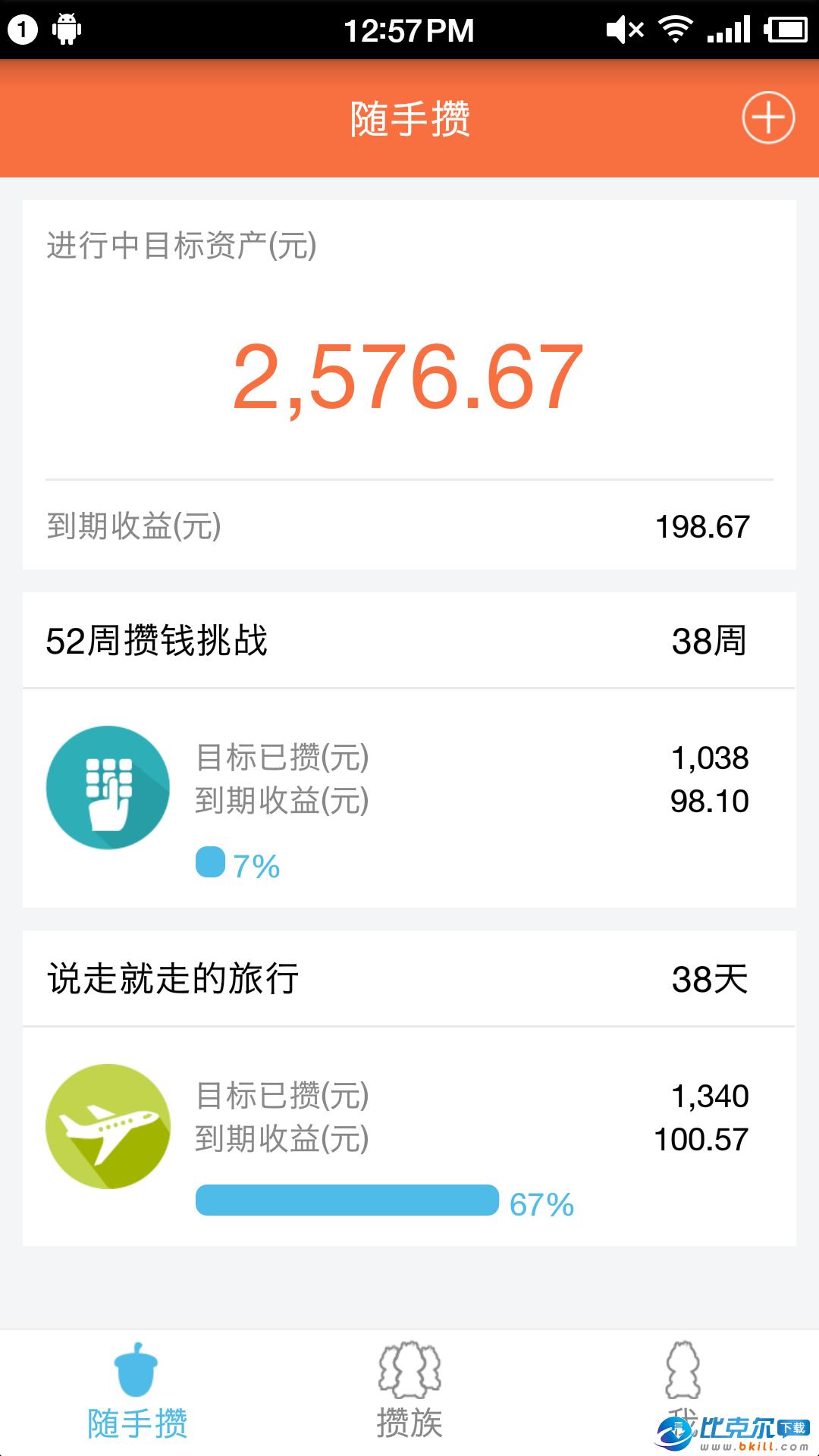 随手攒app