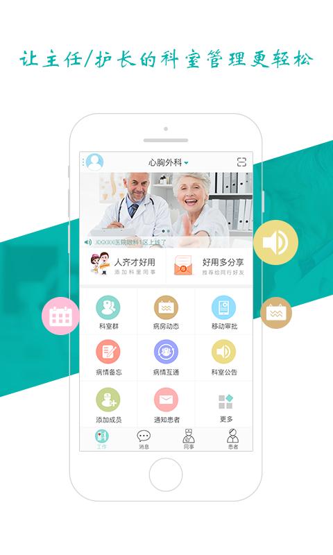 小科秘医护版app