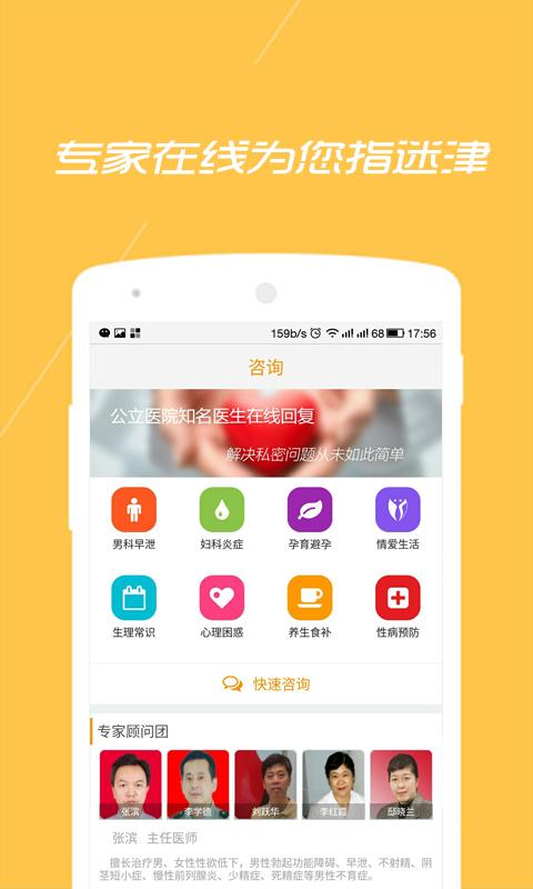 橙果医生app