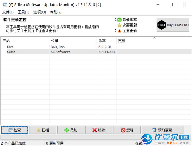 SUMo(软件管理升级工具)