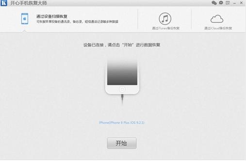 开心手机恢复大师windows版 v2.13.0 官方最新版