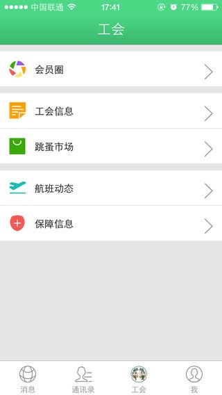 白云机场工会app