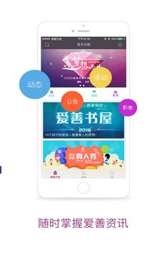 爱善天使app