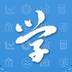 学考网app v2.5.7 安卓版
