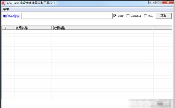 Youtube��l地址批量�@取工具