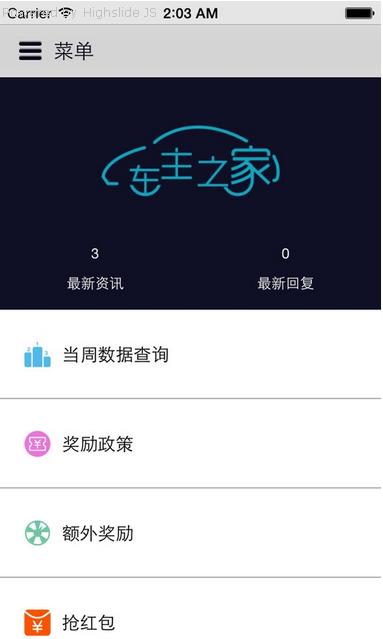 优步长沙车主之家app