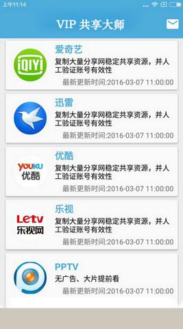 vip共享大师app