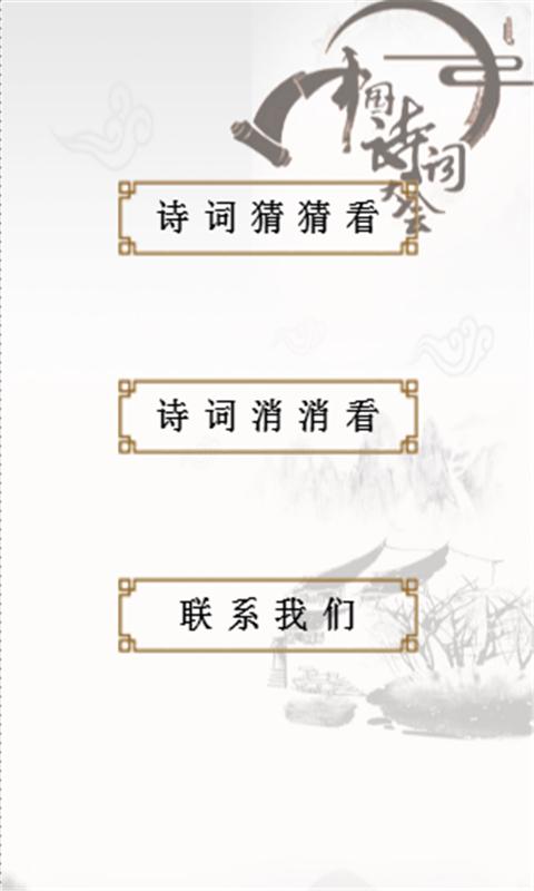 中国诗词大会app