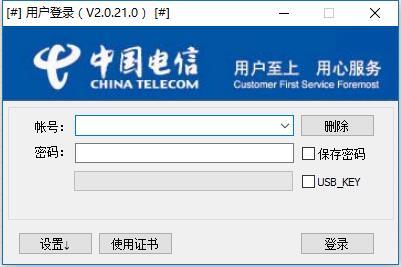 中国电信全球眼客户端