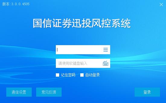 国信迅投风控交易客户端 v3.0.1.12477 官方版