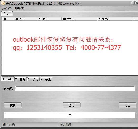 Outlool PST邮件修复工具
