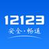 海南交管12123 app v1.3.2 安卓版