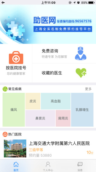 助医网app