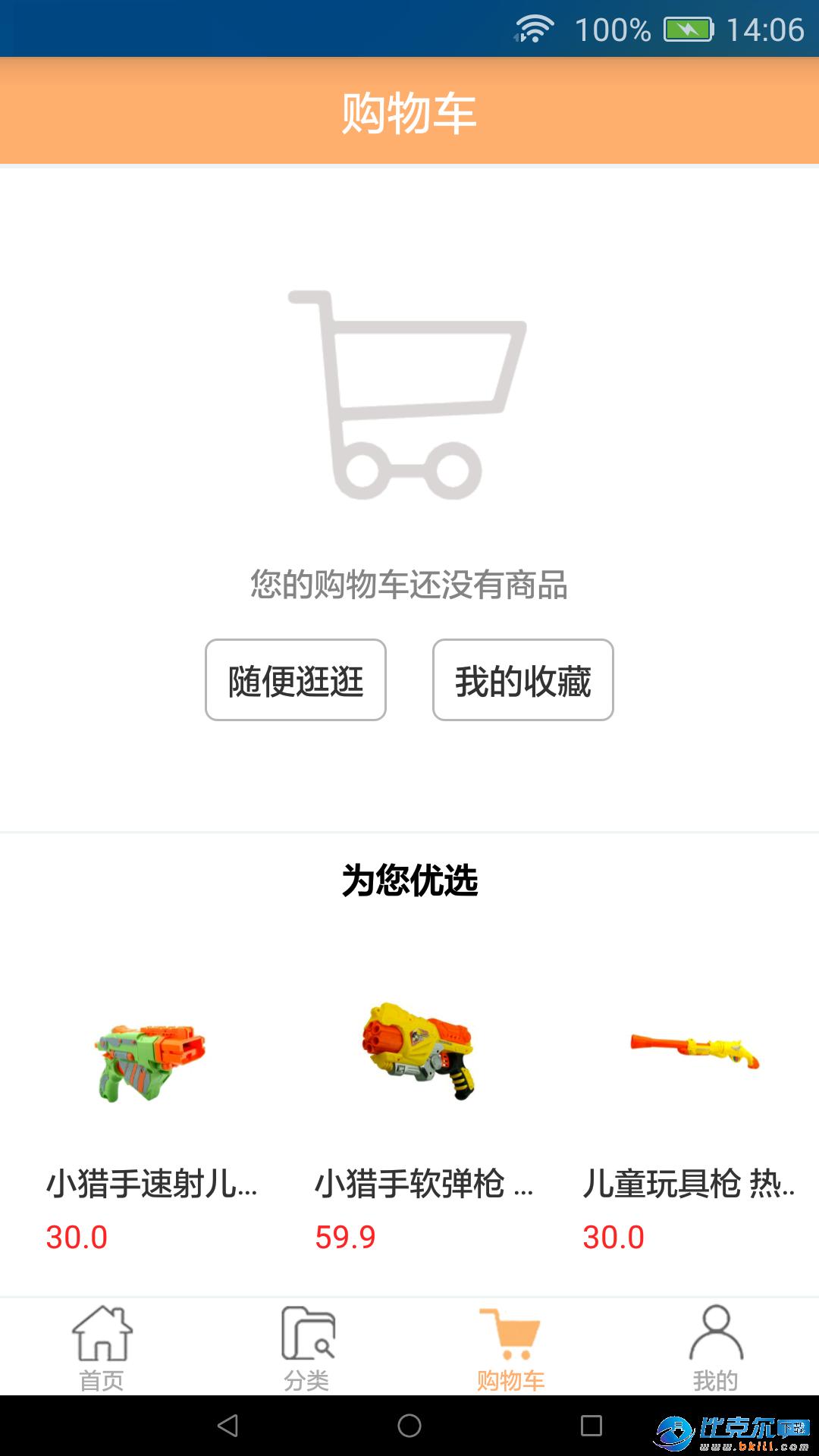 �心橙app