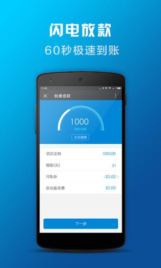 闪电借款app