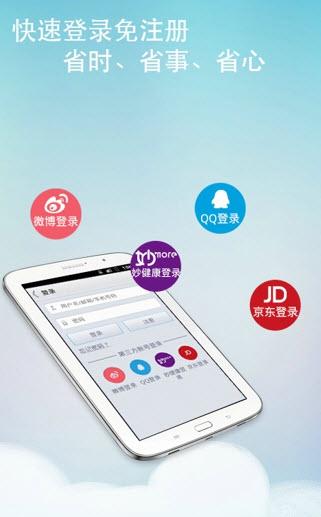 糖护士app