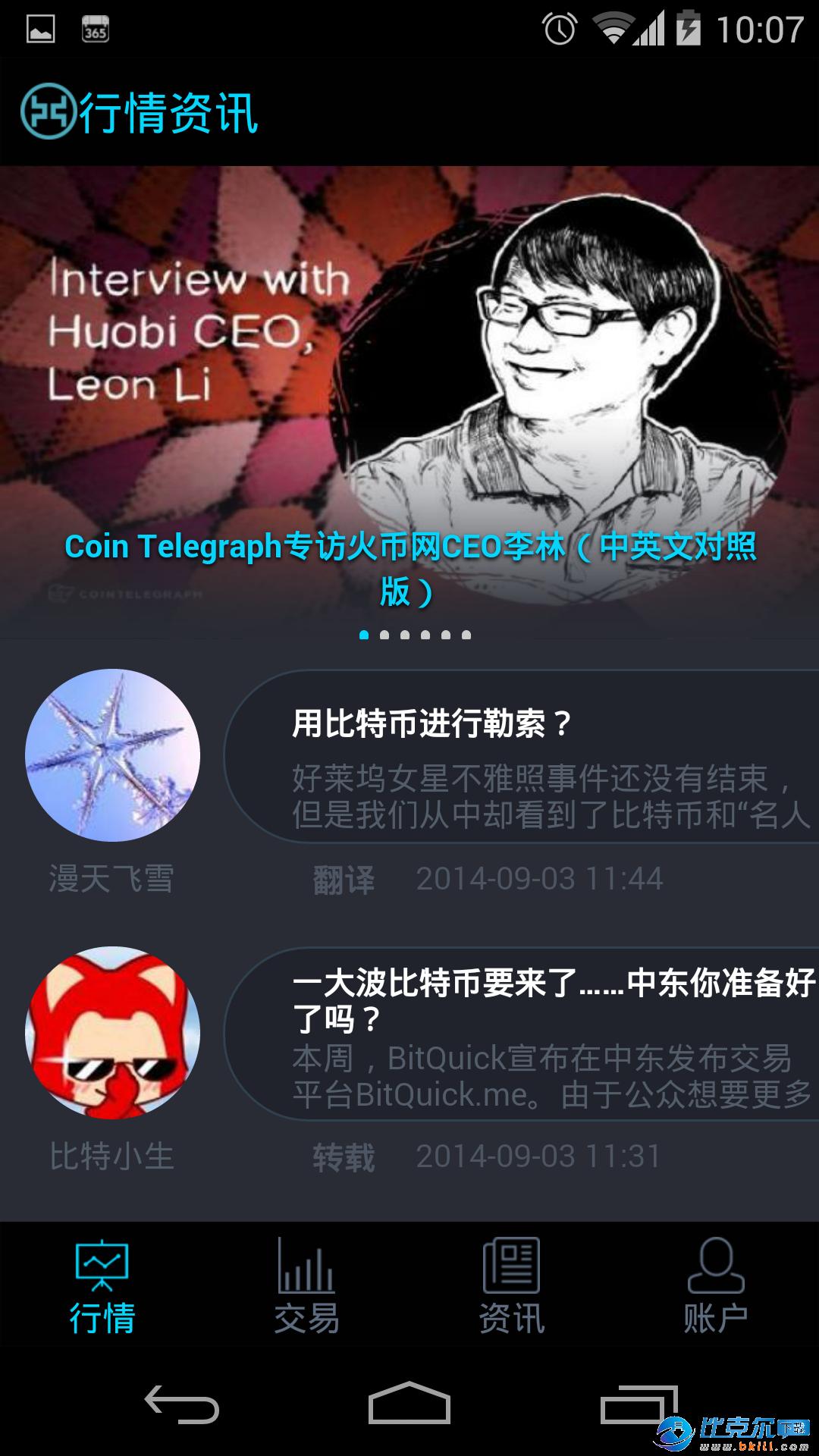 火币app