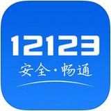 福建交管12123 v1.3.2 安卓版