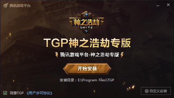 TGP腾讯游戏平台神之浩劫专版