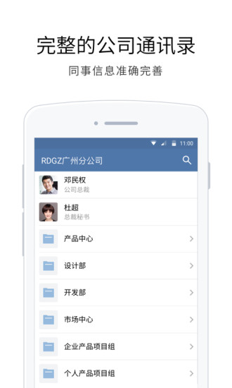 微信企�I版app