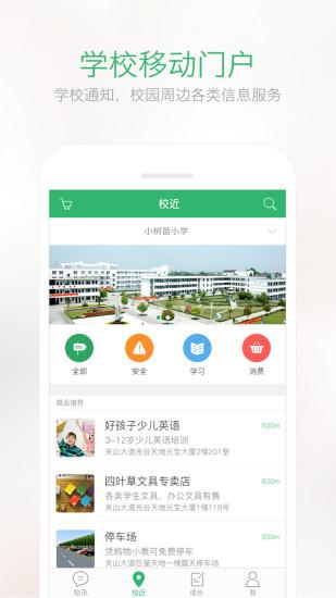 爱智学app