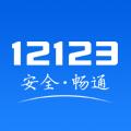白银市交管12123 app v1.3.2 安卓版