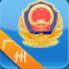 广州警民通电脑版 v5.0.1 官方版