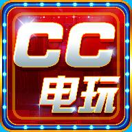 cc电玩app
