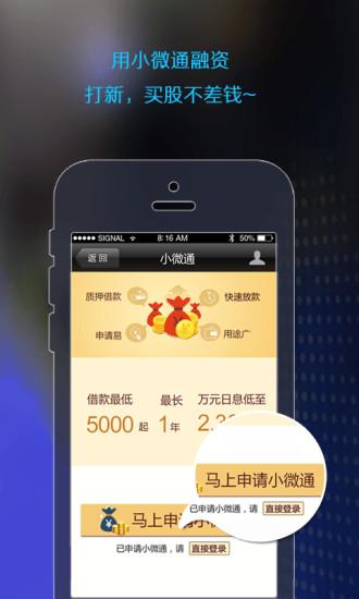 国信证券金太阳手机版
