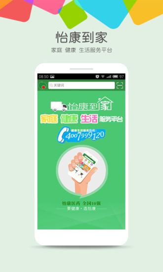 怡康到家app
