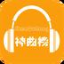 神曲榜(在线音乐) v1.1.40 安卓版