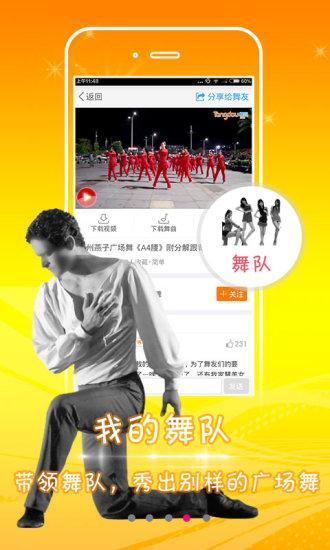 糖豆广场舞app