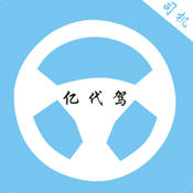 亿代驾司机app
