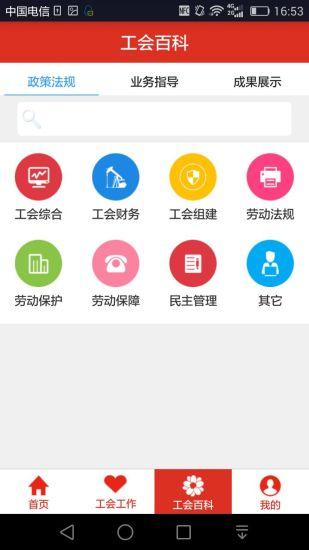 工��通工作版app