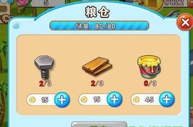 贝特农场app