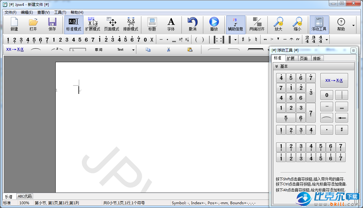 JP-Word简谱编辑软件