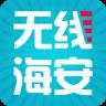 �o�海安app