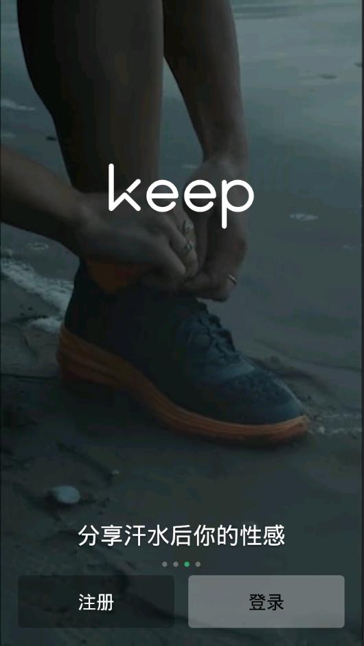 keep健身电脑版