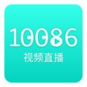 10086视频直播软件ios版