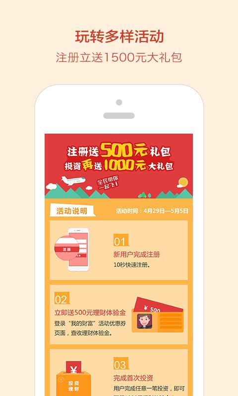全民财富app