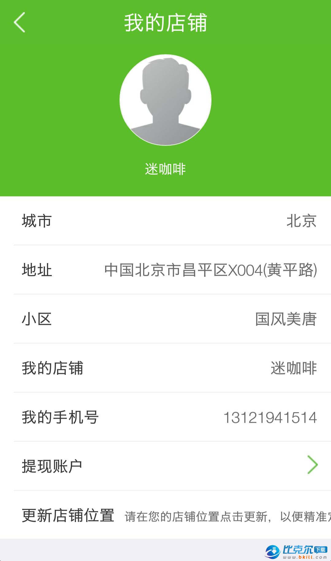 e家小�^商�舳�app