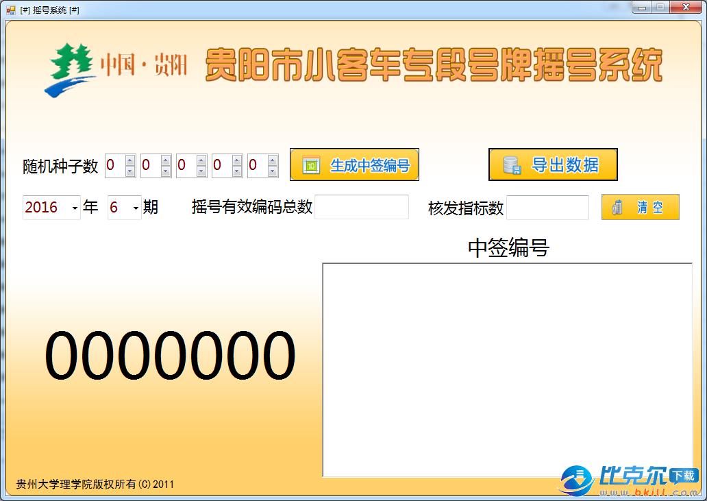 贵阳市小客车专段号牌摇号系统