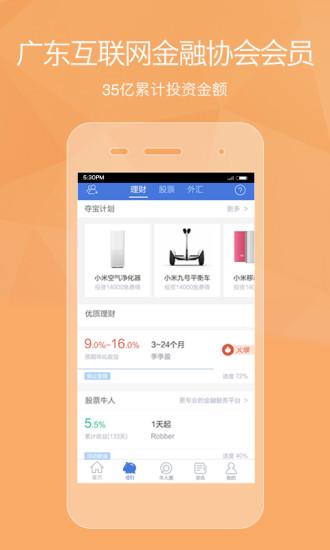 金融圈app