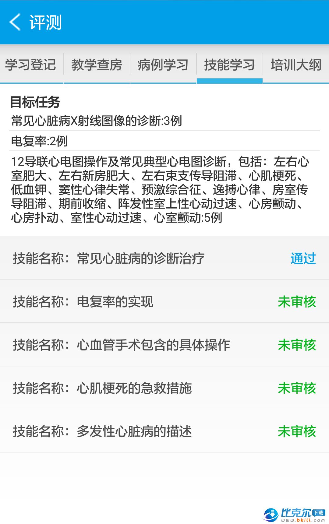 住院医规培app