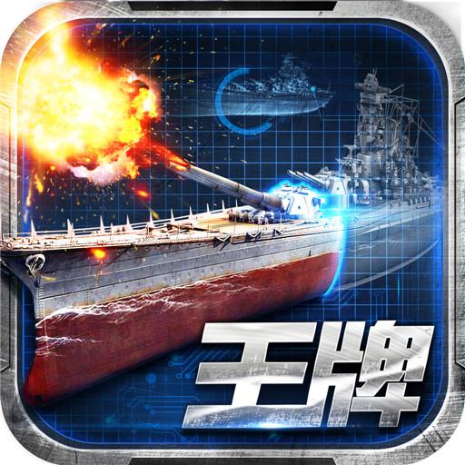 王牌战舰手游 v4.0.0.4 安卓版